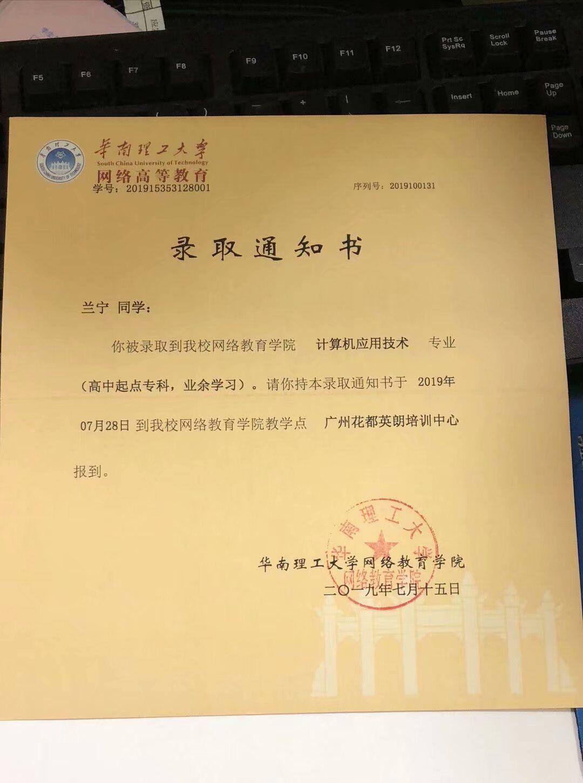 华南理工网络教育录取我啦!!!