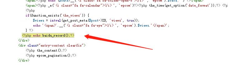 WP程序文章中增加百度收录显示